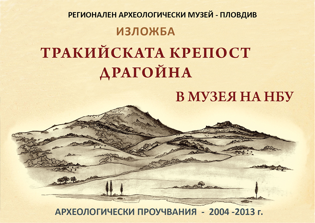 Плакат Тракийската крепост Драгойна